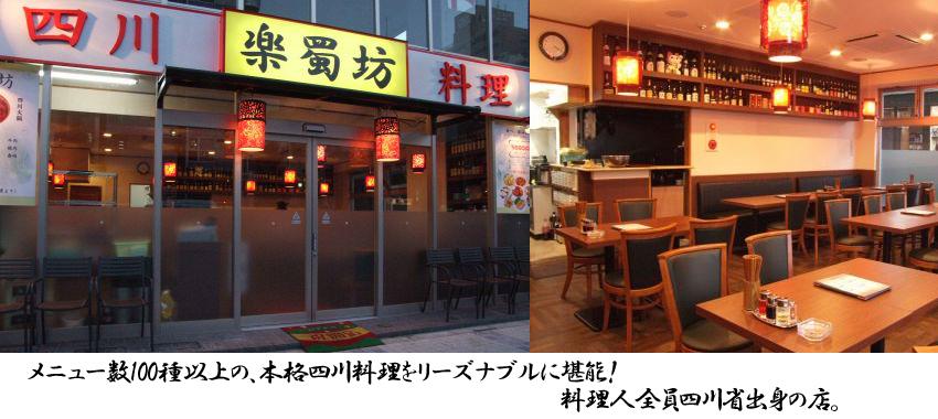 メニュー数100種以上の、本格四川料理をリーズナブルに堪能! 料理人全員四川省出身の店。
