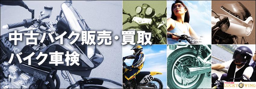 バイク買取事業 中古バイク販売事業 バイクパーツ販売事業