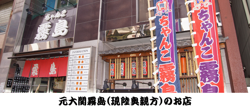 元大関 霧島(現陸奥親方)のお店
