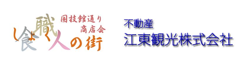 不動産 江東観光 株式会社