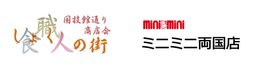 株式会社ミニミニ中央 両国店