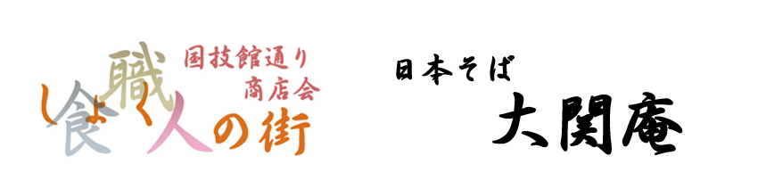 蕎麦 大関庵