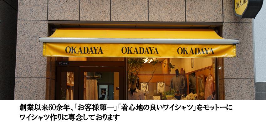 当店は、初代店主が1925年頃より神戸にてシャツ職人の修行に入り技術を習得の後、1936年に上京し、相撲の町の両国現在地にてシャツの加工所を開設致しました。「お客様第一」「着心地の良いワイシャツ」をモットーにワイシャツ作りに専念して参りました。創業以来60余年の間、二代目三代目と継続させて頂いておりますのもお客様お取引先様と関係者の皆様のご支援、ご指導の賜物と厚く御礼申し上げます。 真心を込めたより良いシャツ作りを目指して日夜精進して参ります。
