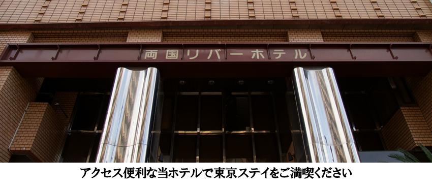 JR総武線と地下鉄大江戸線が交差する相撲の町「両国」春は墨田公園の桜、夏の隅田川花火大会、大相撲は年3回(初場所、夏場所、秋場所)冬のあったかちゃんこ鍋。四季折々の東京が味わえる場所。JR総武線両国駅(西口)から徒歩1分。東京駅から10分、水道橋(東京ドーム)から8分、新宿から20分。東京ディズニーランドから電車で約40分。アクセス便利な当ホテルで東京ステイをご満喫ください!