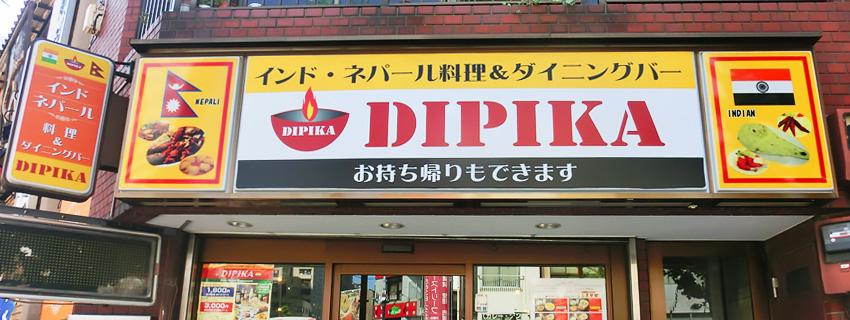 インド・ネパール レストラン DIPIKA