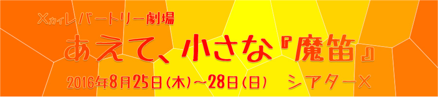 theaterx_20160825_slide